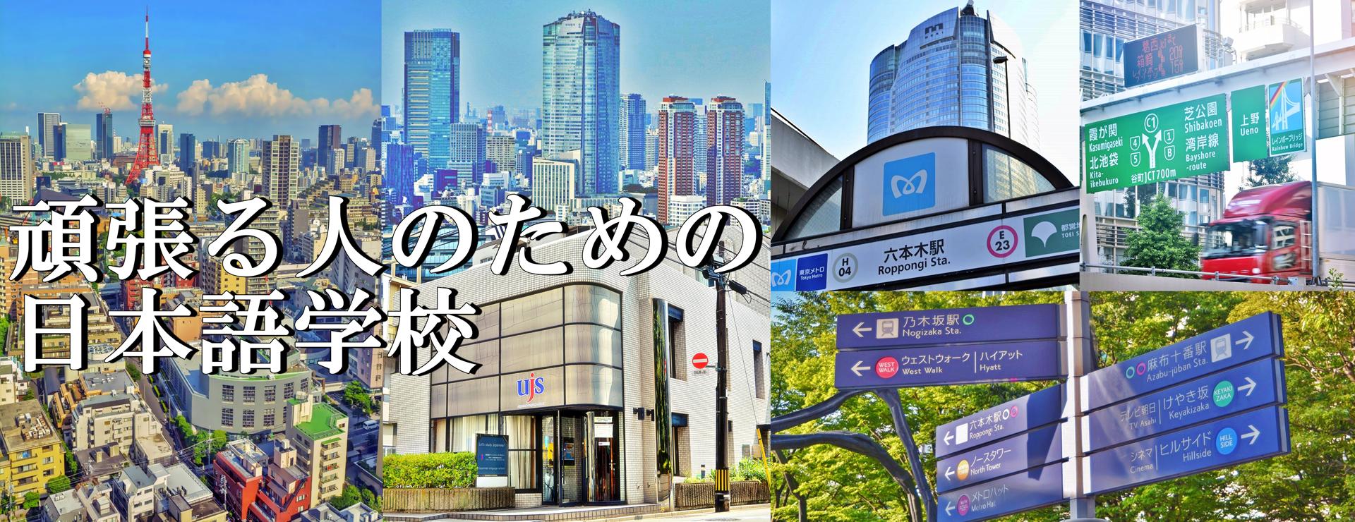 UJS日本語学校